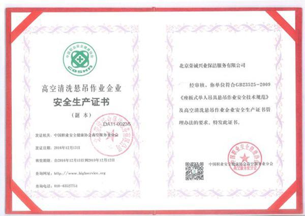 外墙安全生产证书