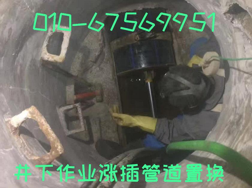 涨插管道井下施工